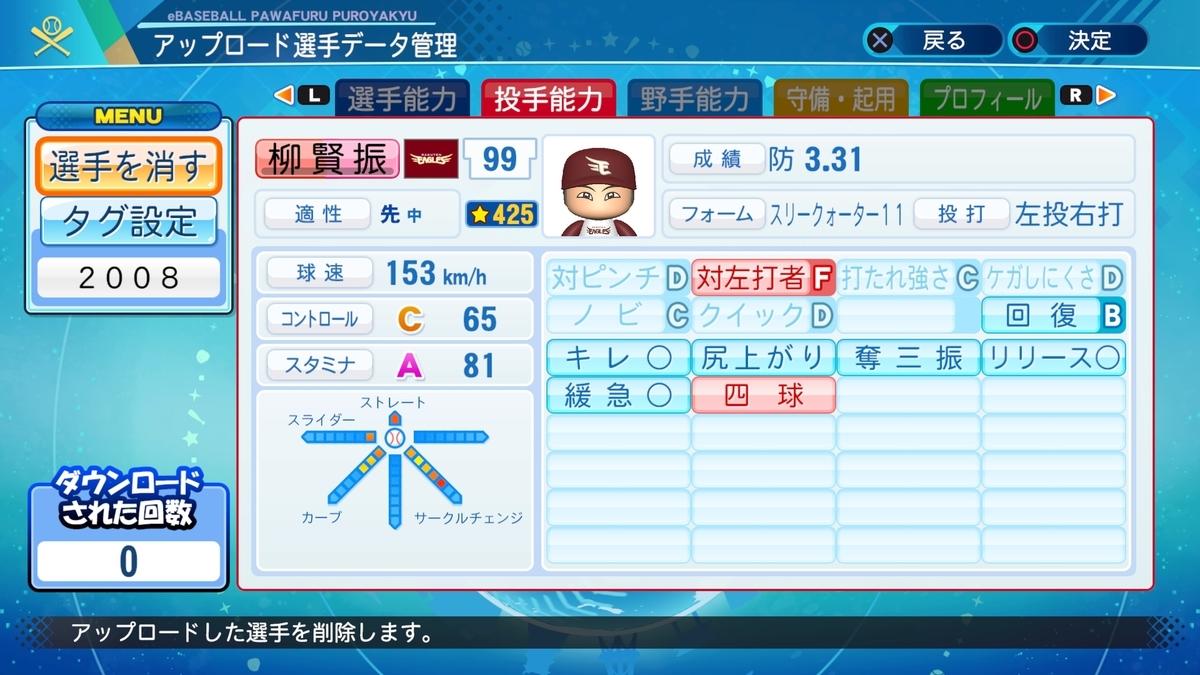 f:id:Harumaki_0924:20210303093130j:plain