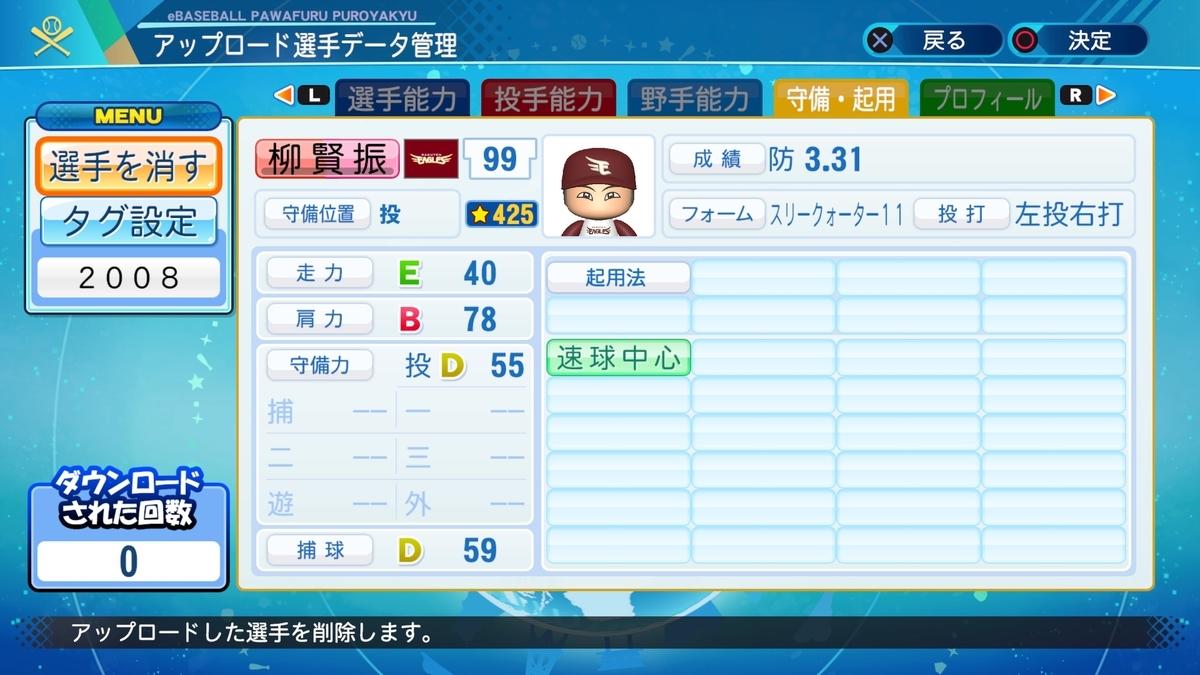 f:id:Harumaki_0924:20210303093134j:plain