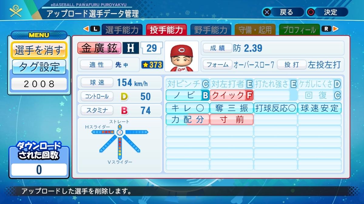 f:id:Harumaki_0924:20210303100736j:plain