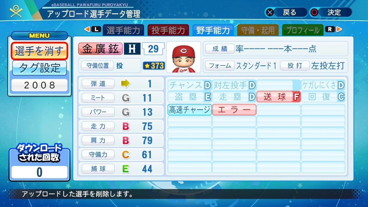 f:id:Harumaki_0924:20210303100739j:plain