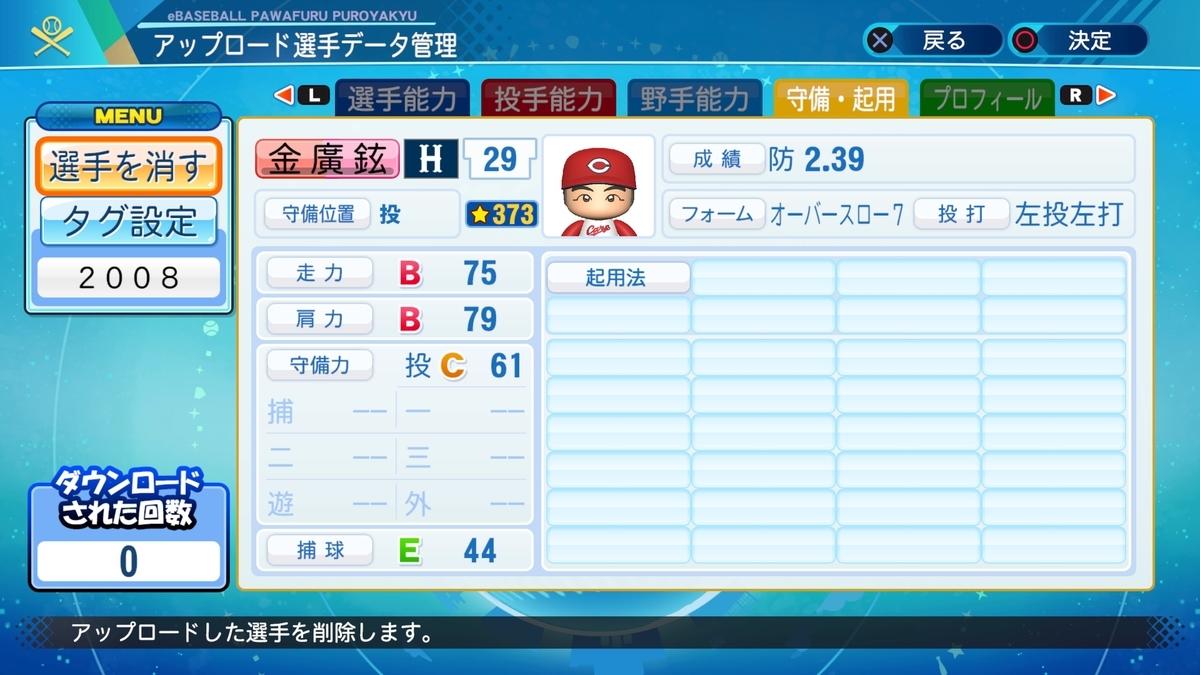 f:id:Harumaki_0924:20210303100742j:plain