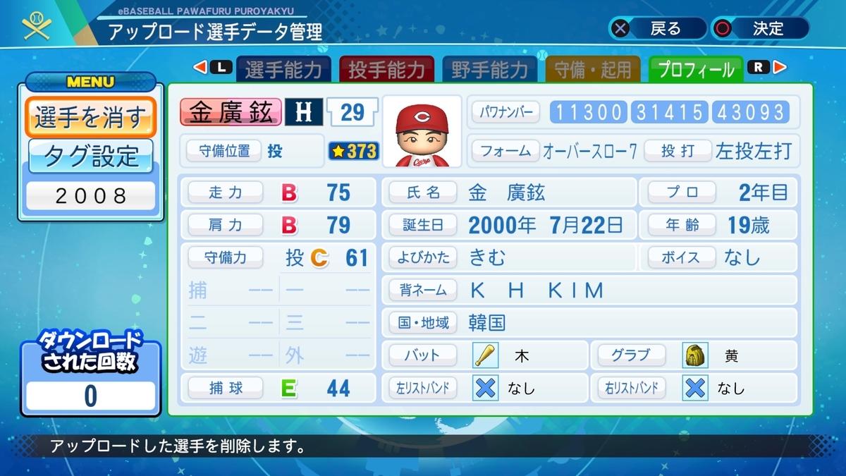 f:id:Harumaki_0924:20210303100744j:plain
