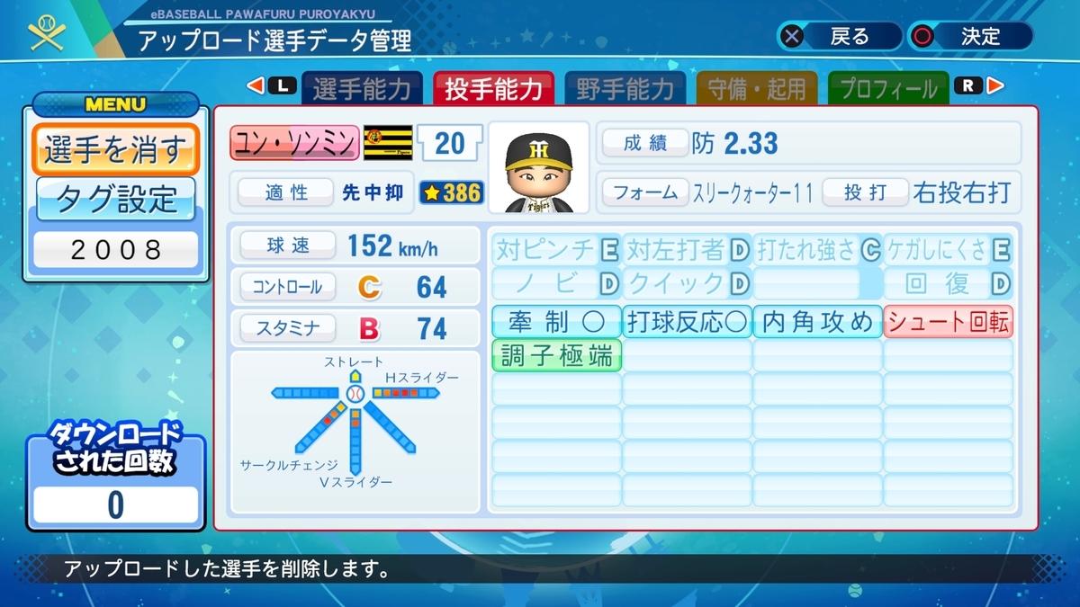 f:id:Harumaki_0924:20210303103006j:plain