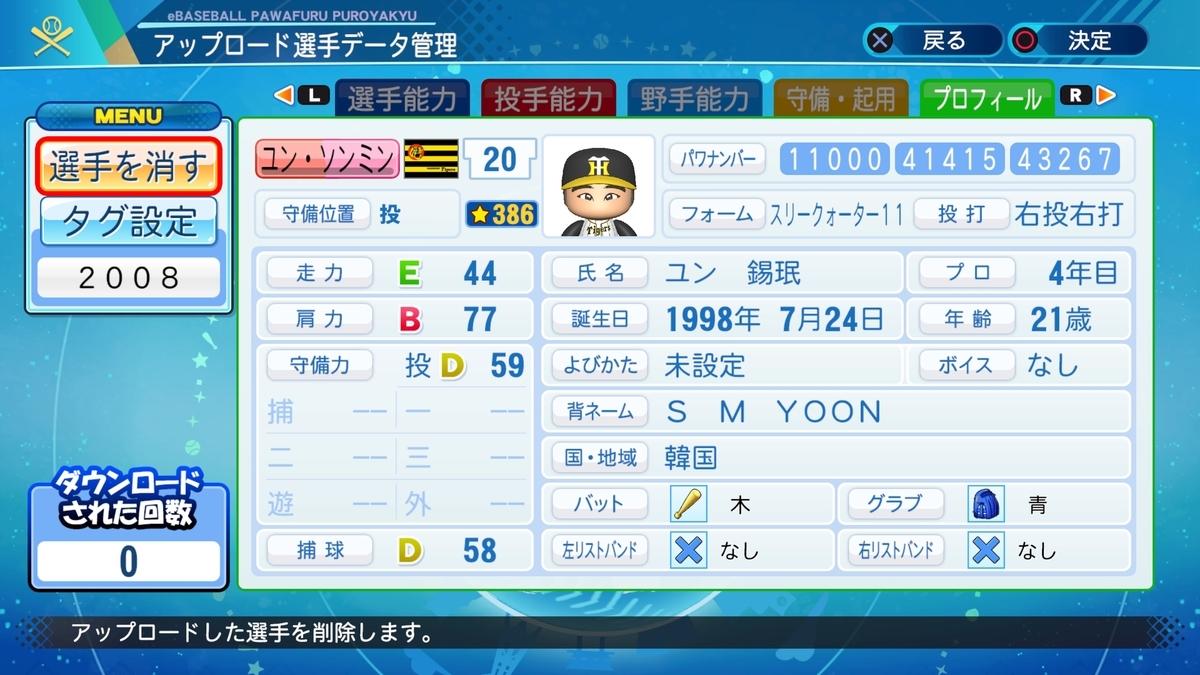 f:id:Harumaki_0924:20210303103010j:plain