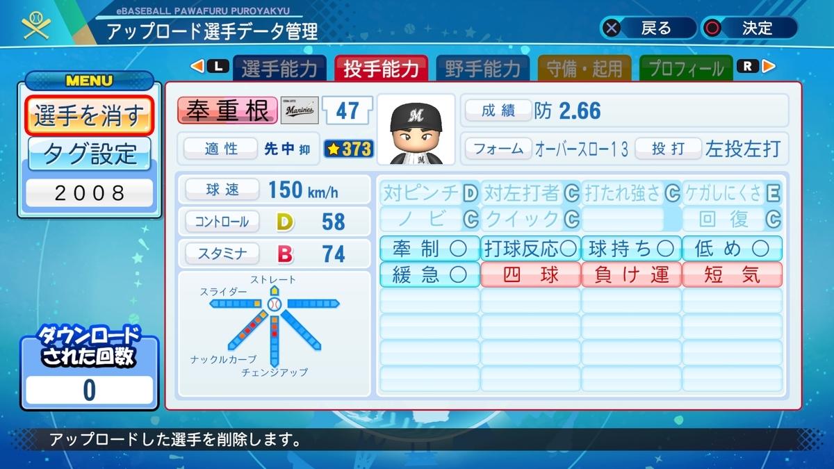 f:id:Harumaki_0924:20210303111617j:plain