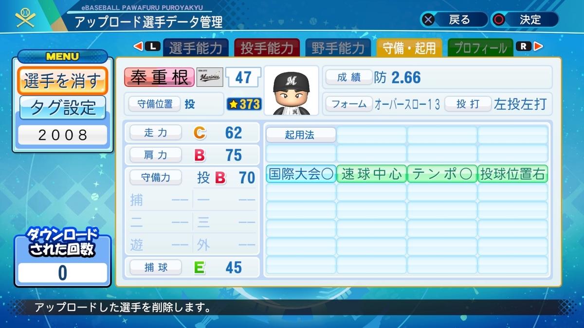 f:id:Harumaki_0924:20210303111619j:plain