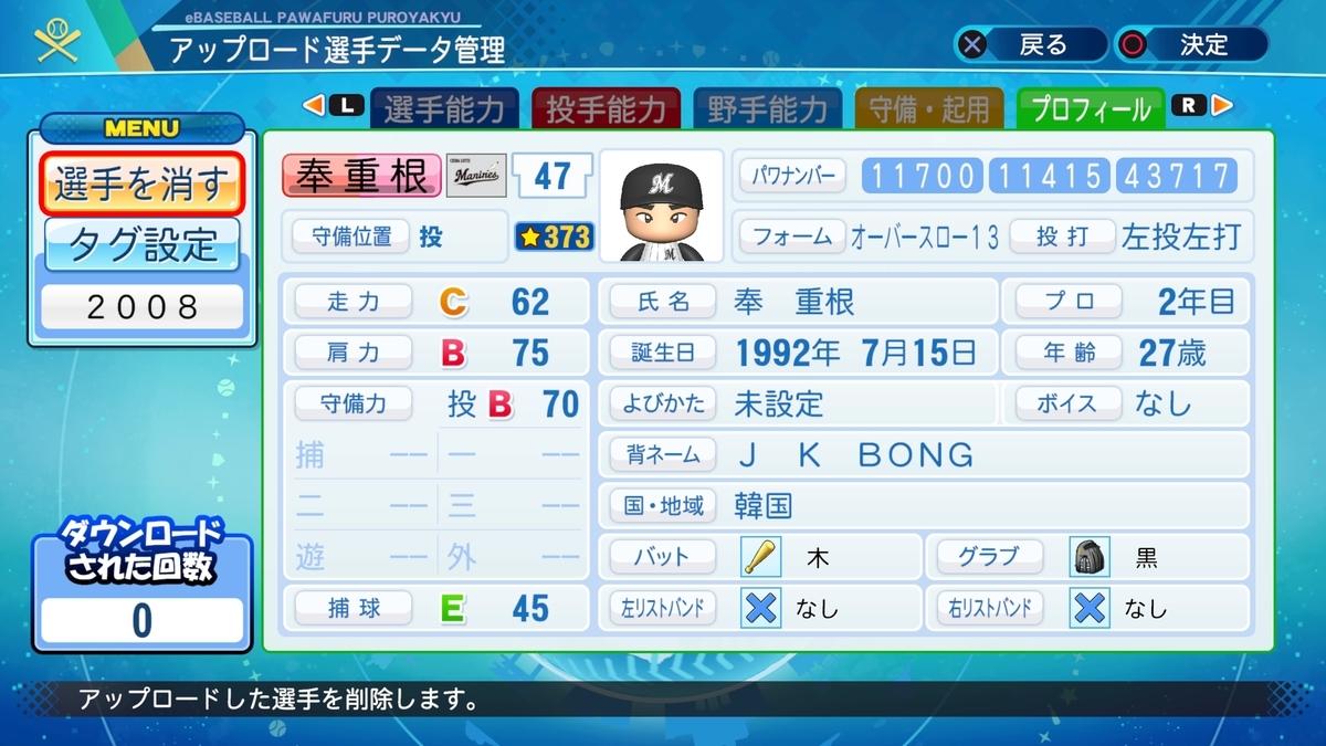 f:id:Harumaki_0924:20210303111621j:plain