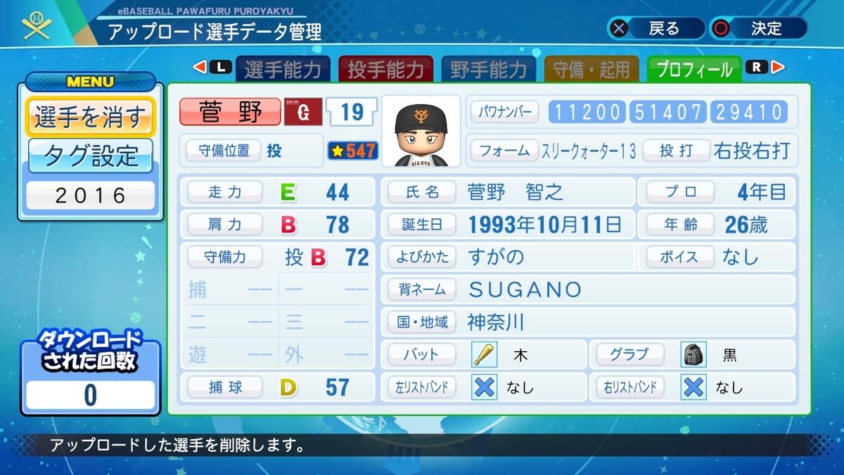 f:id:Harumaki_0924:20210310135948j:plain