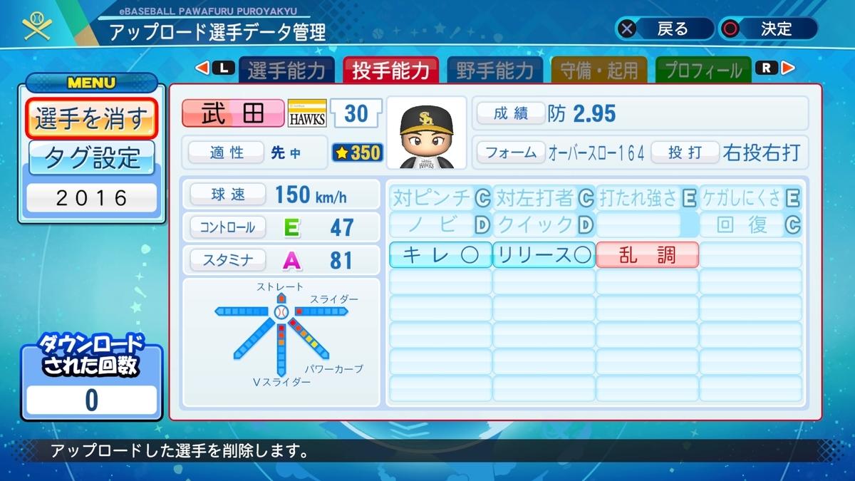 f:id:Harumaki_0924:20210310141553j:plain