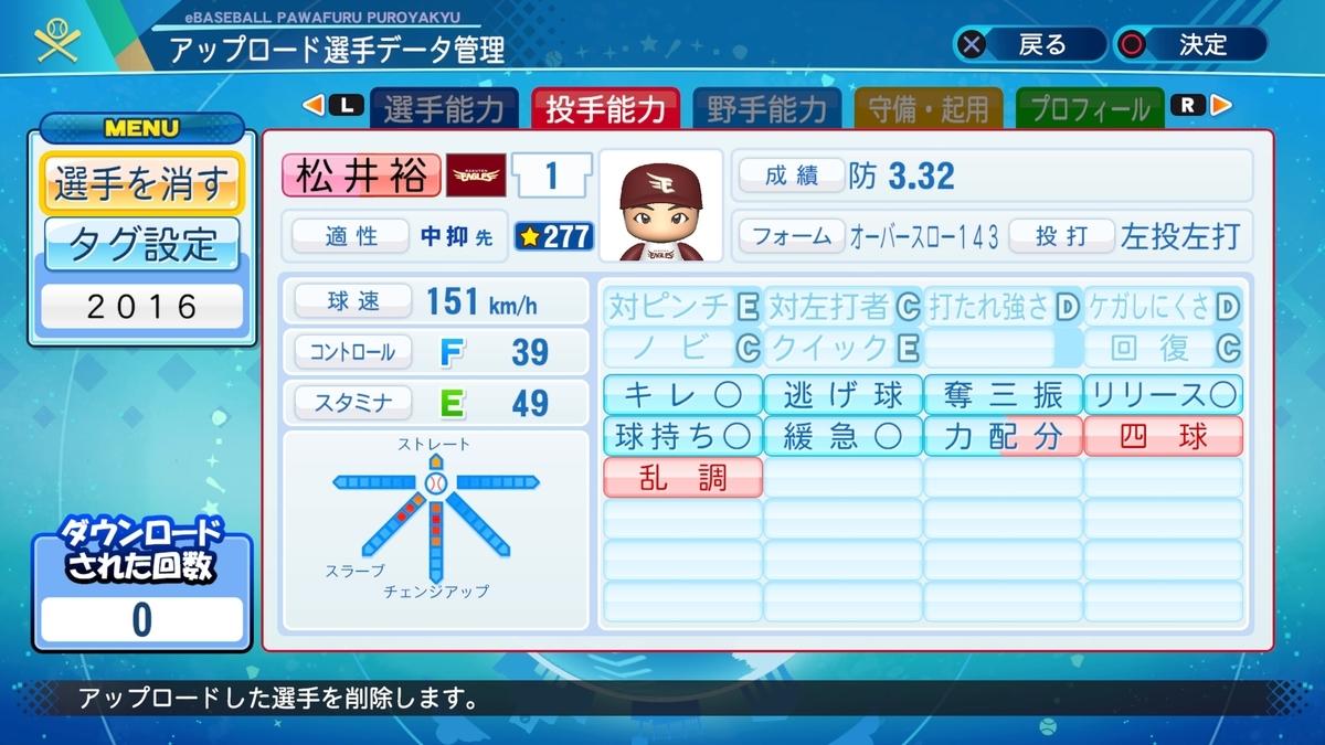 f:id:Harumaki_0924:20210310142756j:plain