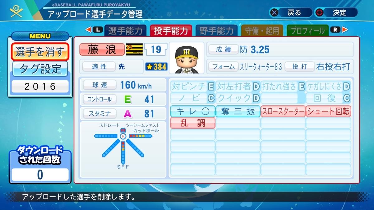f:id:Harumaki_0924:20210310144209j:plain