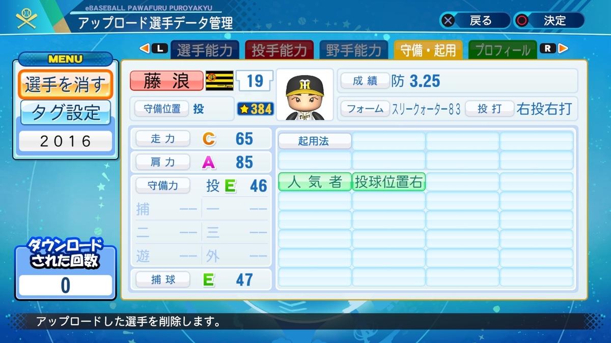 f:id:Harumaki_0924:20210310144210j:plain