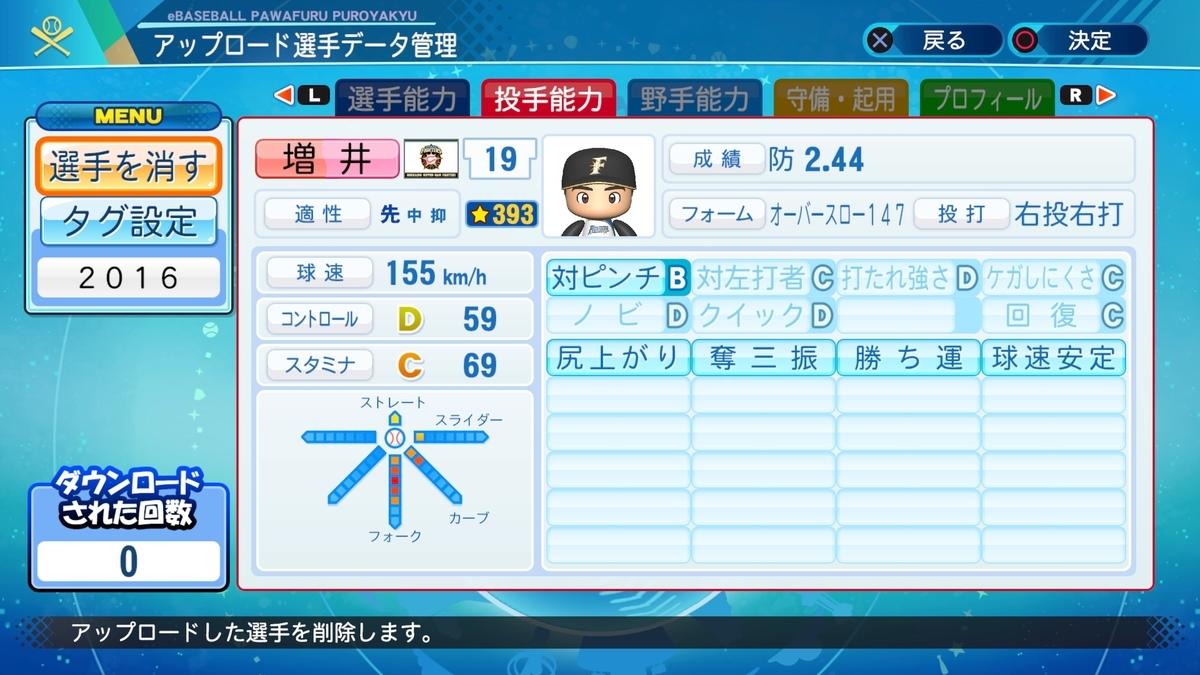 f:id:Harumaki_0924:20210310144552j:plain