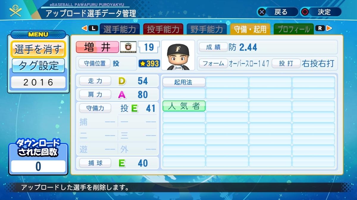 f:id:Harumaki_0924:20210310144555j:plain