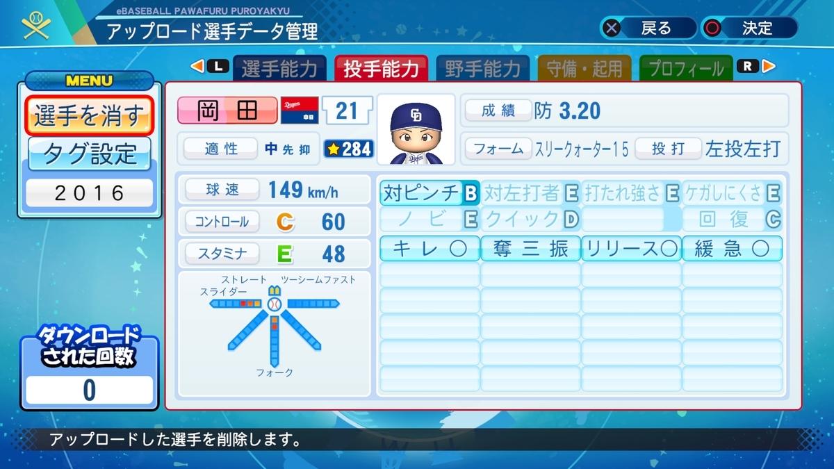 f:id:Harumaki_0924:20210310145025j:plain