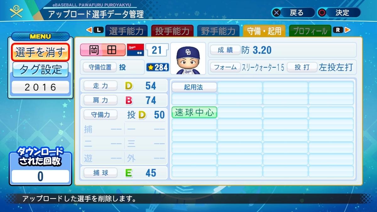 f:id:Harumaki_0924:20210310145028j:plain