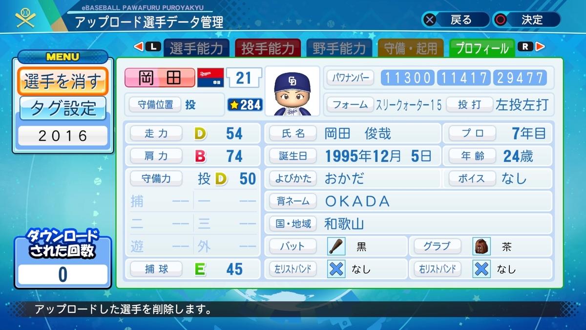 f:id:Harumaki_0924:20210310145032j:plain
