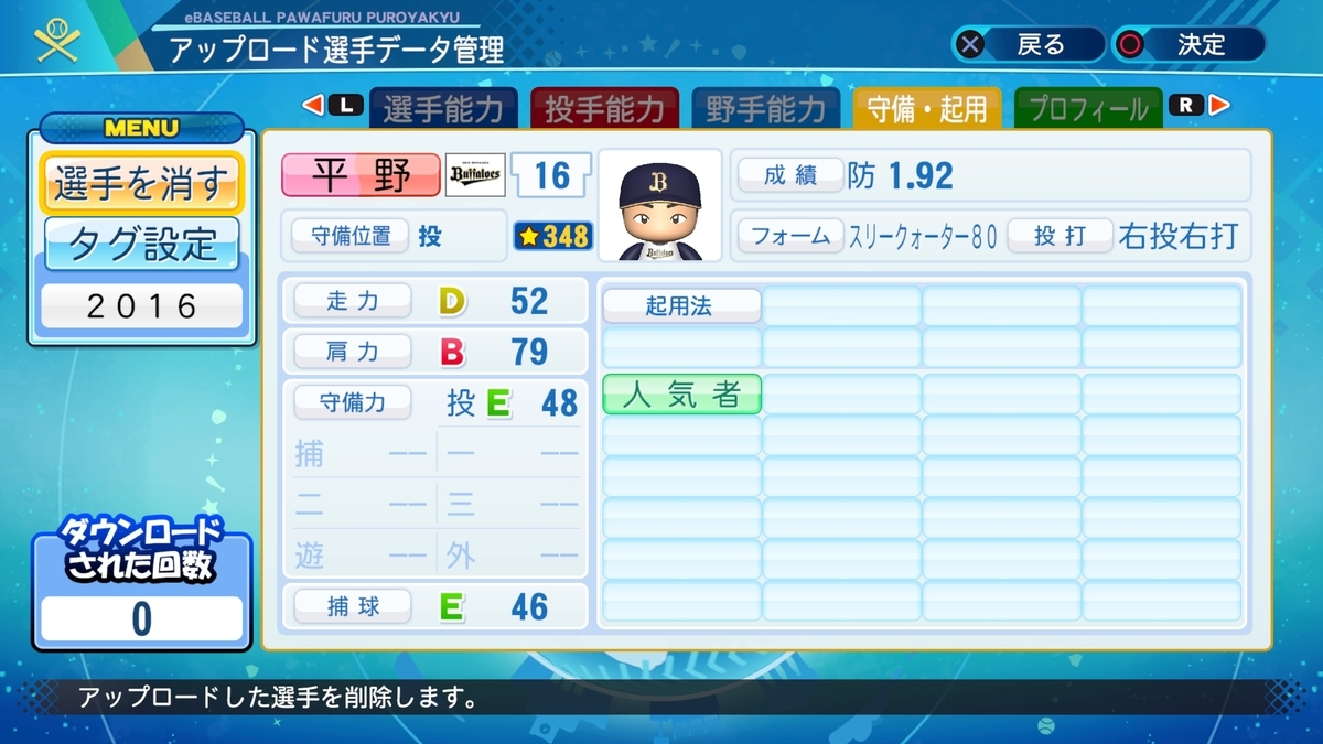 f:id:Harumaki_0924:20210310145656j:plain