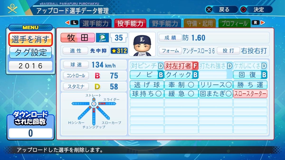 f:id:Harumaki_0924:20210310150457j:plain