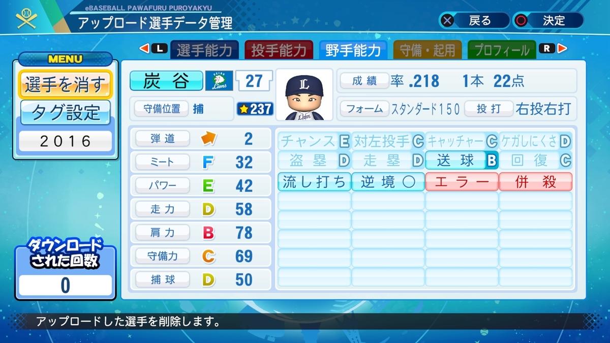 f:id:Harumaki_0924:20210310151109j:plain