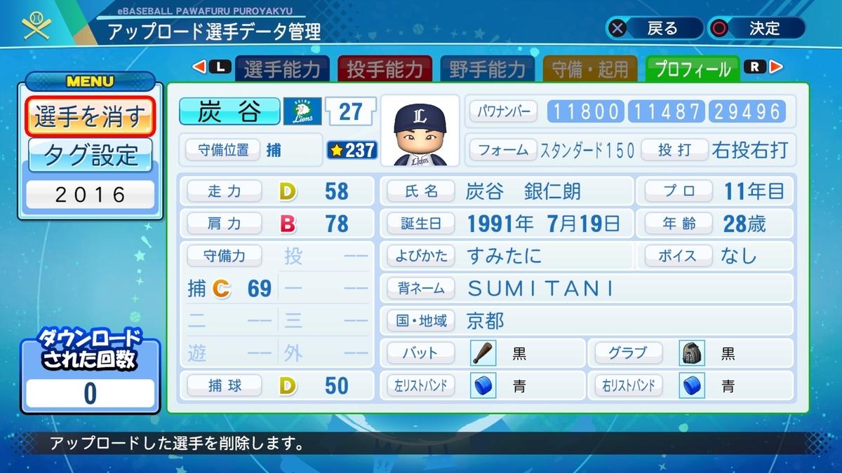 f:id:Harumaki_0924:20210310151118j:plain