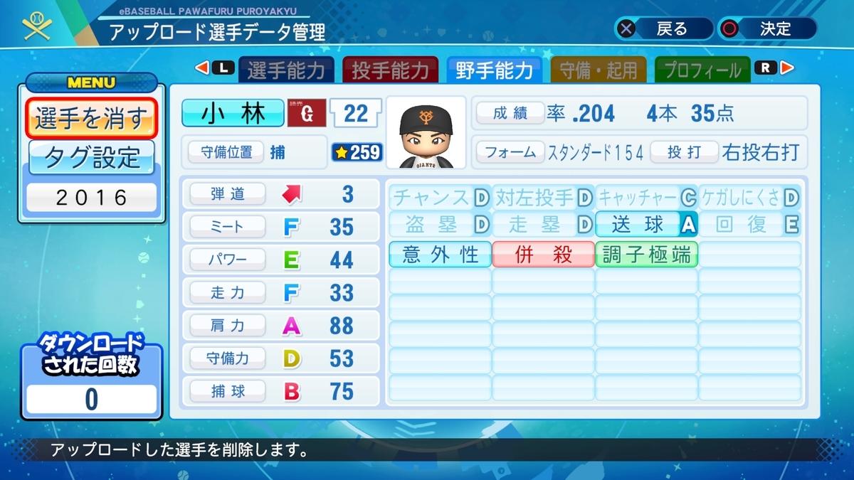 f:id:Harumaki_0924:20210310152357j:plain