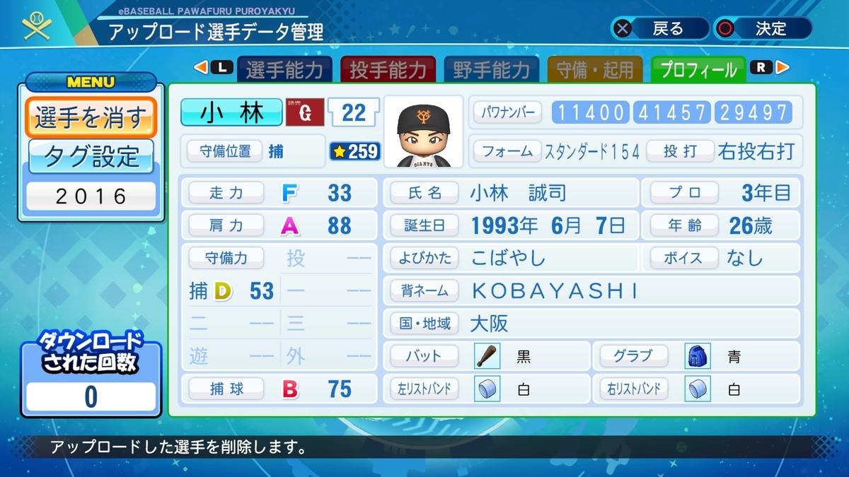 f:id:Harumaki_0924:20210310152404j:plain