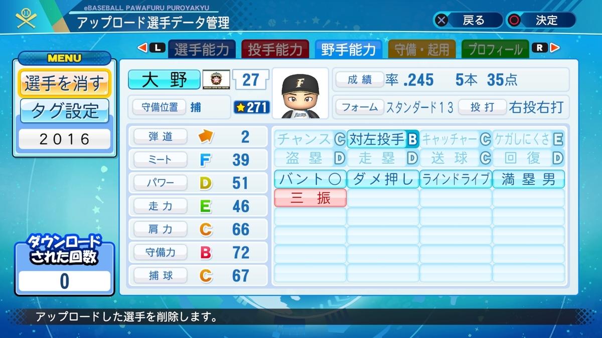 f:id:Harumaki_0924:20210310153158j:plain
