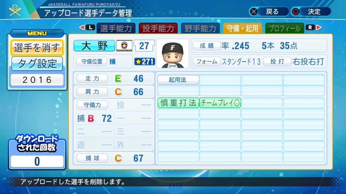f:id:Harumaki_0924:20210310153201j:plain