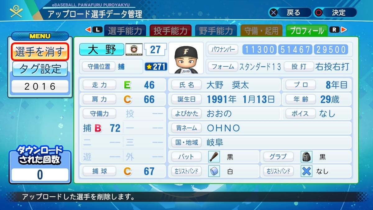f:id:Harumaki_0924:20210310153204j:plain
