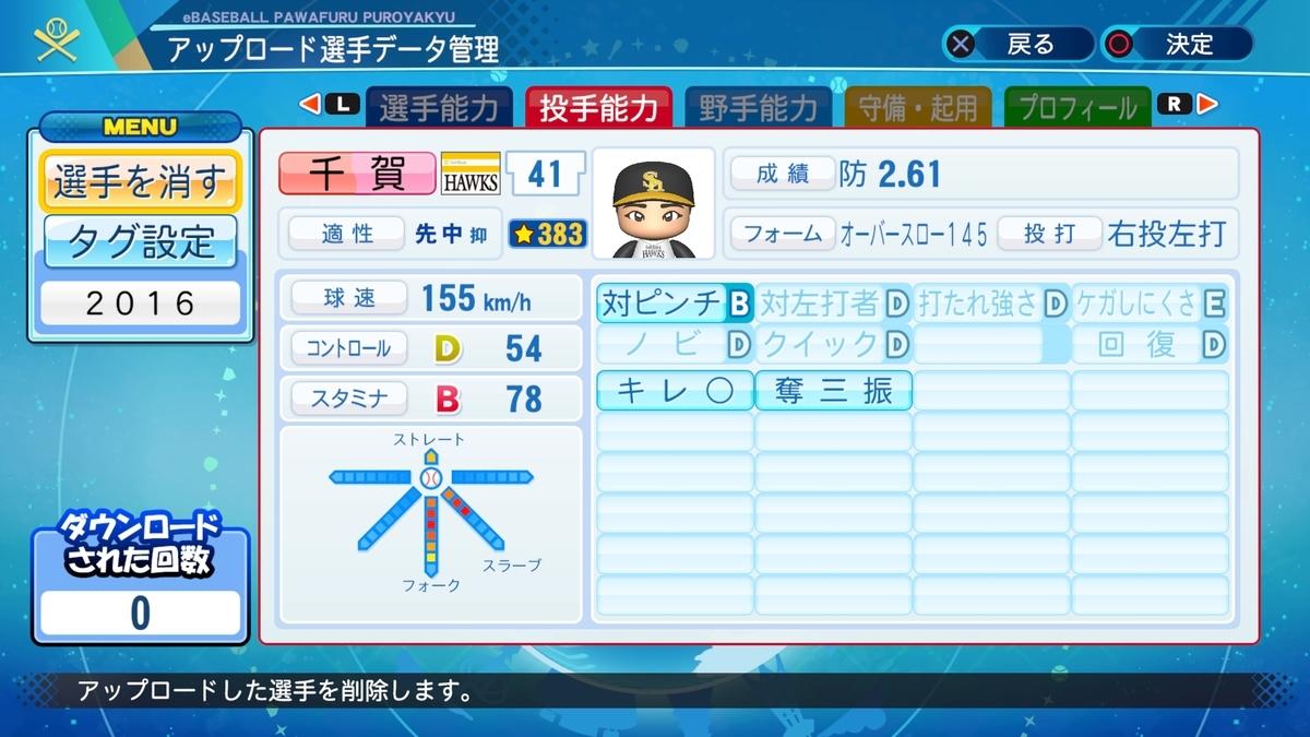f:id:Harumaki_0924:20210310172400j:plain