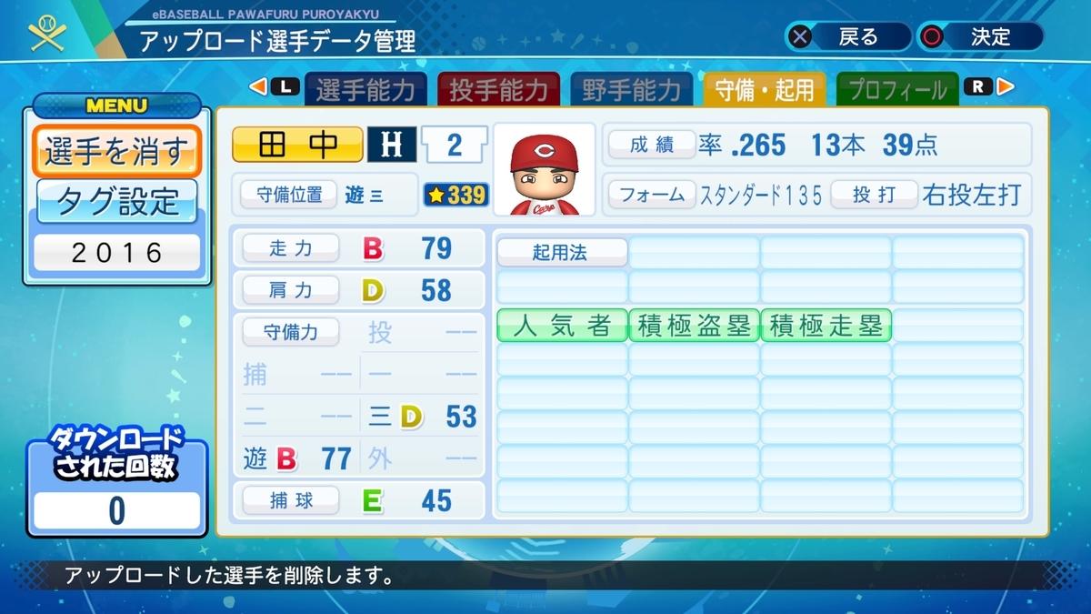 f:id:Harumaki_0924:20210313210141j:plain