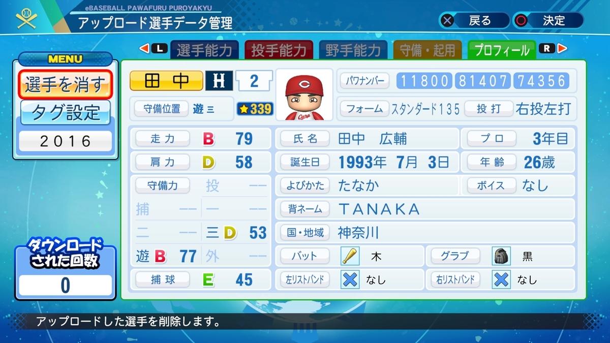 f:id:Harumaki_0924:20210313210143j:plain