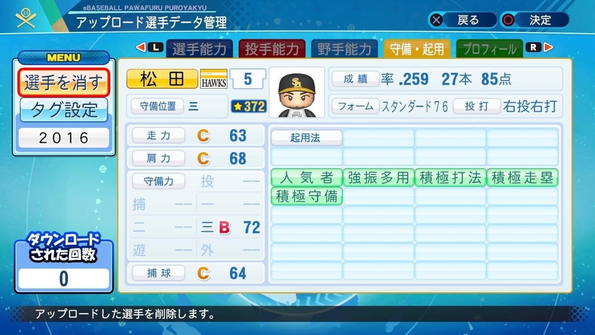 f:id:Harumaki_0924:20210313210953j:plain