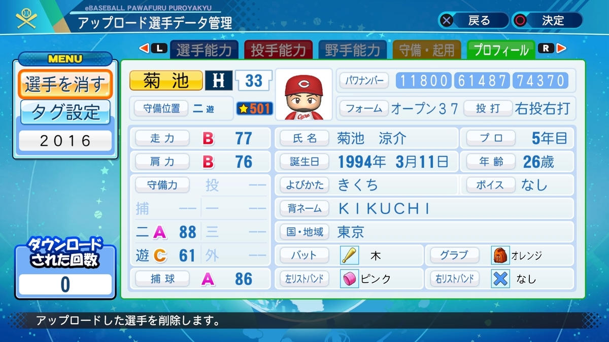 f:id:Harumaki_0924:20210313211306j:plain