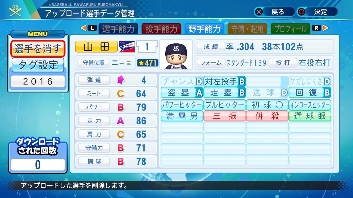 f:id:Harumaki_0924:20210313212632j:plain