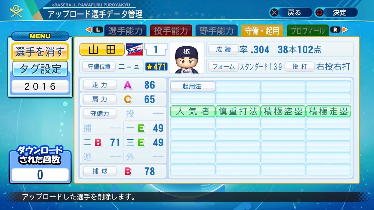 f:id:Harumaki_0924:20210313212634j:plain