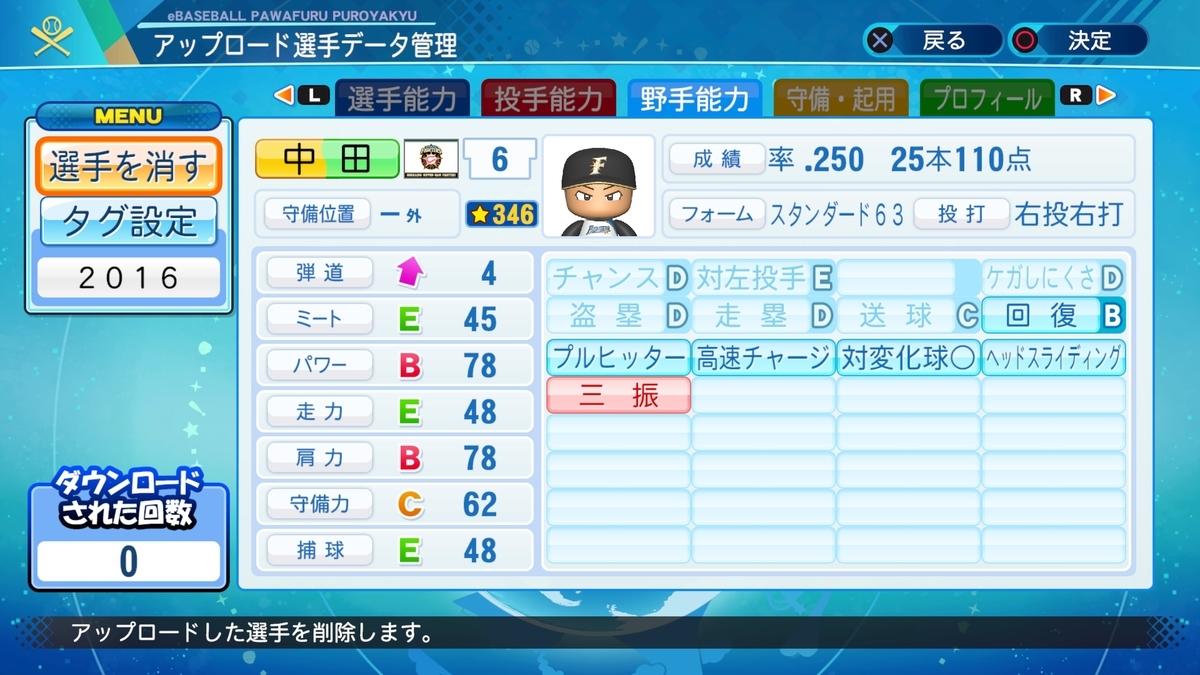 f:id:Harumaki_0924:20210313213600j:plain