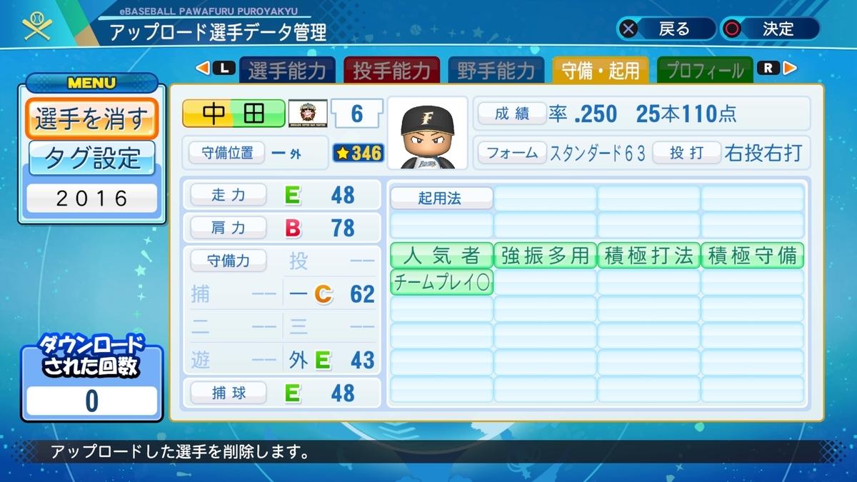 f:id:Harumaki_0924:20210313213604j:plain