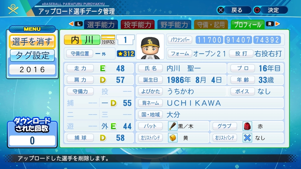 f:id:Harumaki_0924:20210313214100j:plain