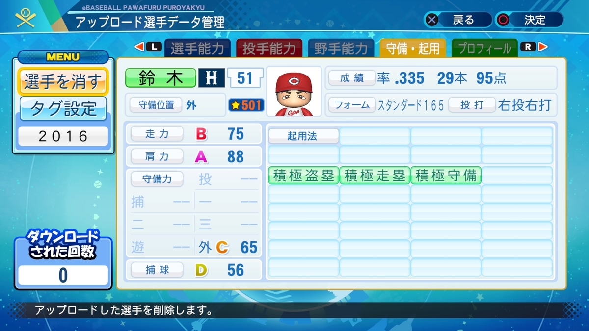 f:id:Harumaki_0924:20210313220133j:plain