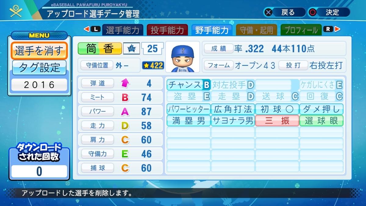 f:id:Harumaki_0924:20210317013856j:plain