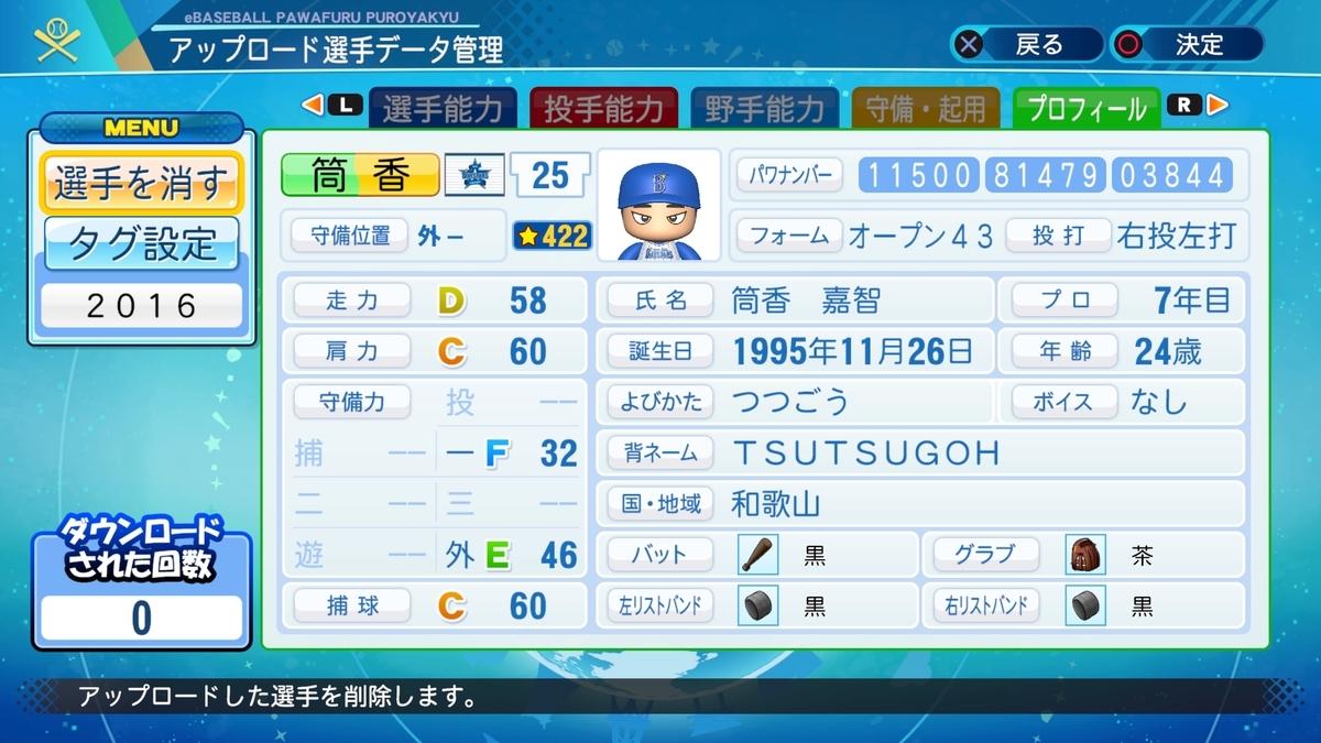f:id:Harumaki_0924:20210317013900j:plain