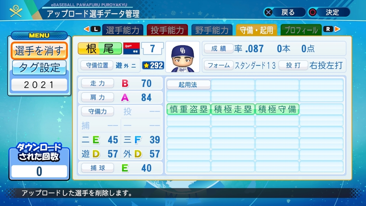 f:id:Harumaki_0924:20210326230500j:plain