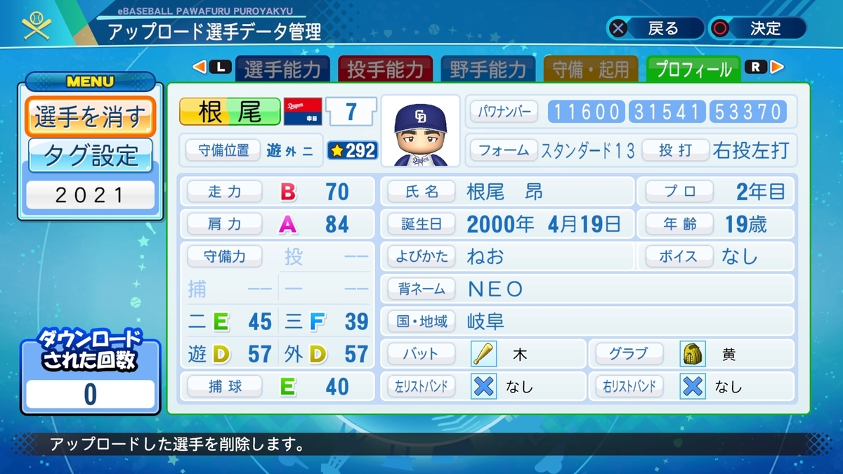 f:id:Harumaki_0924:20210326230503j:plain