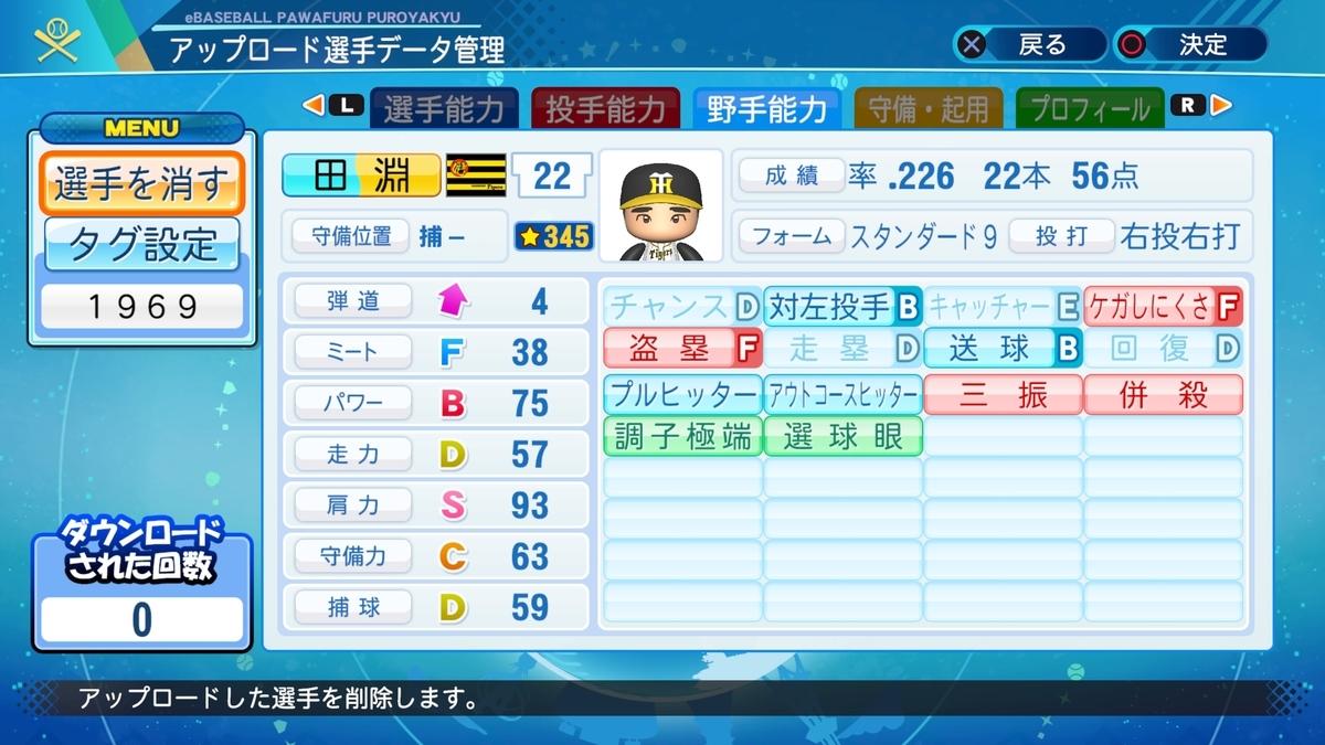 f:id:Harumaki_0924:20210407213820j:plain