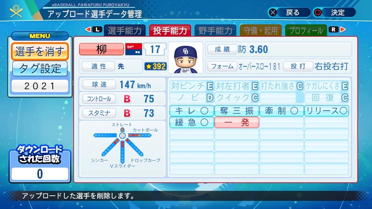 f:id:Harumaki_0924:20210617121846j:plain