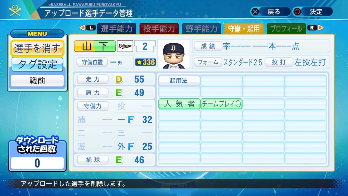 f:id:Harumaki_0924:20210712224104j:plain