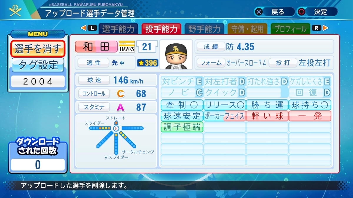 f:id:Harumaki_0924:20210810120850j:plain