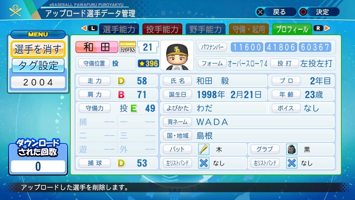 f:id:Harumaki_0924:20210810120856j:plain